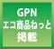 GPNエコ商品ネット掲載