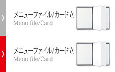 メニューファイル/カード立