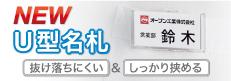 「新製品発売」U型名札